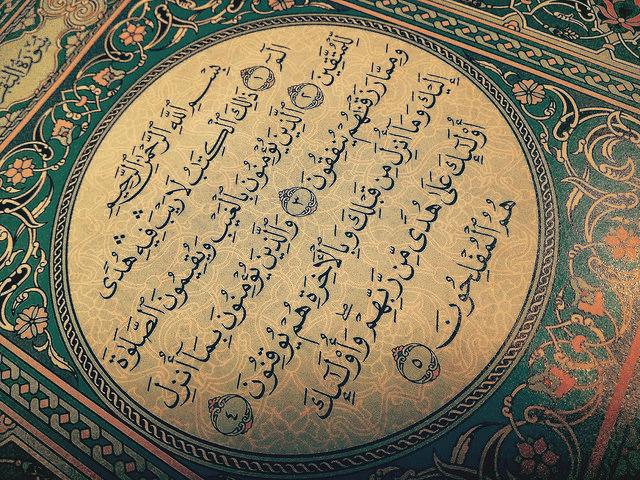 Numerical Analysis Of Holy Quran سورة البقرة والرقم 7